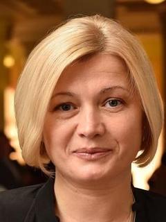 Геращенко Ірина Володимирівна