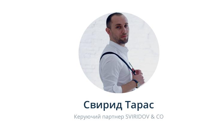 Свирид Тарас