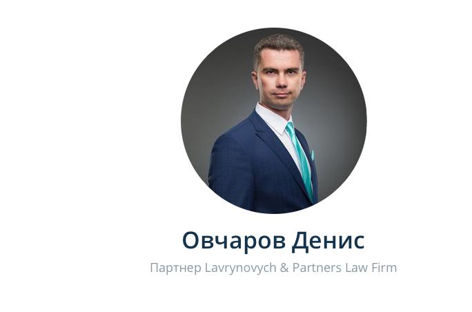 Овчаров Денис