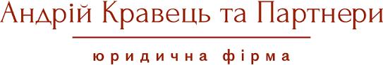 Андрій Кравець та Партнери