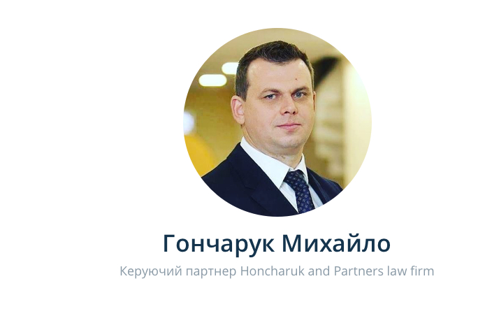 Гончарук Михайло