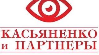 Касьяненко і партнери
