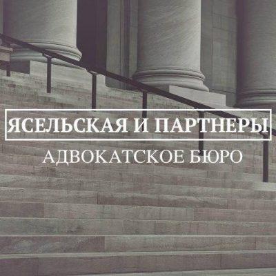Адвокатське бюро Ясельська та партнери
