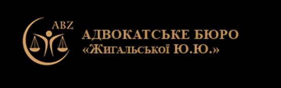 Адвокатське бюро Жигальської Ю.Ю