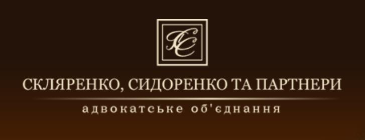Адвокатське об'єднання Скляренко, Сидоренко та партнери