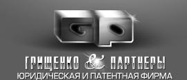 Грищенко та партнери
