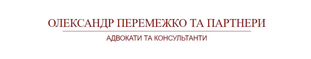 ОЛЕКСАНДР ПЕРЕМЕЖКО ТА ПАРТНЕРИ