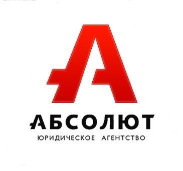 "Юридичне агенство ""Абсолют"""