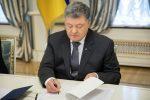 порошенко підписав