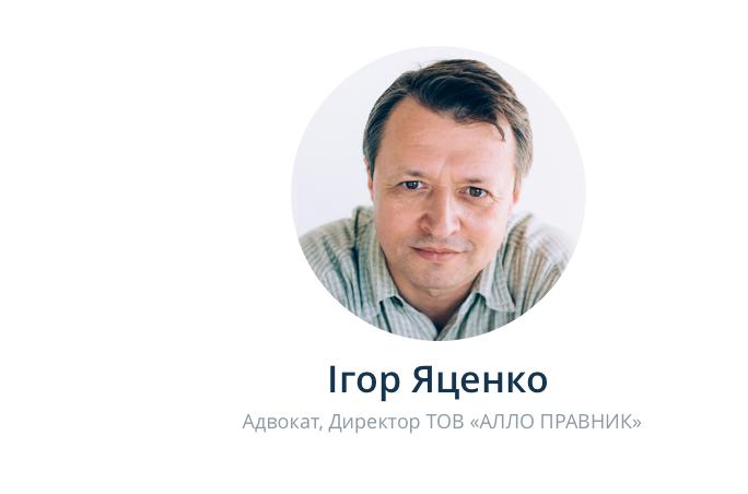 адвокат Ігор Яценко