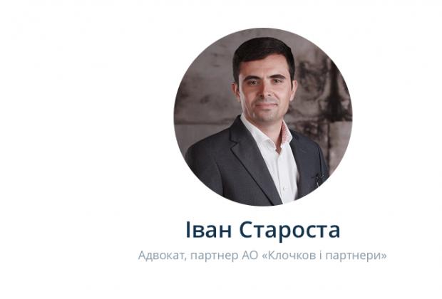 Иван Староста адвокат