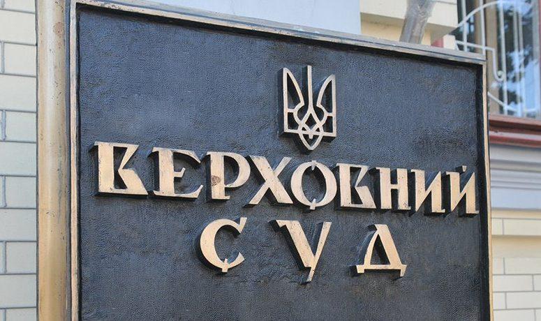Верховний суд підтвердив законність ліквідації Омега Банку
