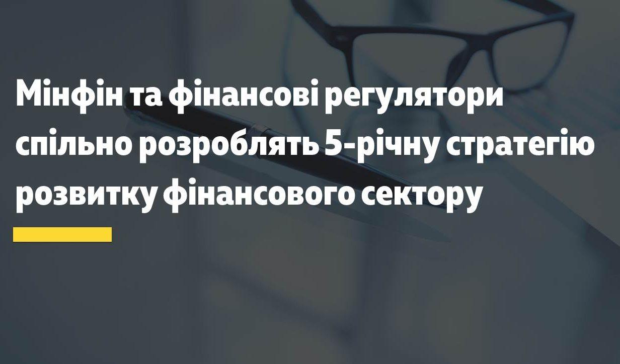 Стратегія фінсектору України