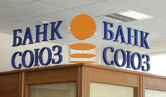 Ліквідація банку Союз