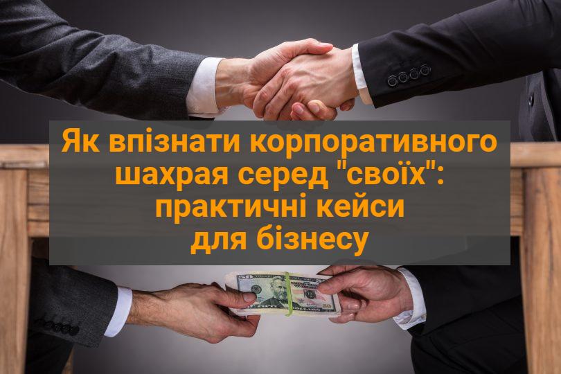 Сергій Поліщук розповів про корпоративне шахрайство