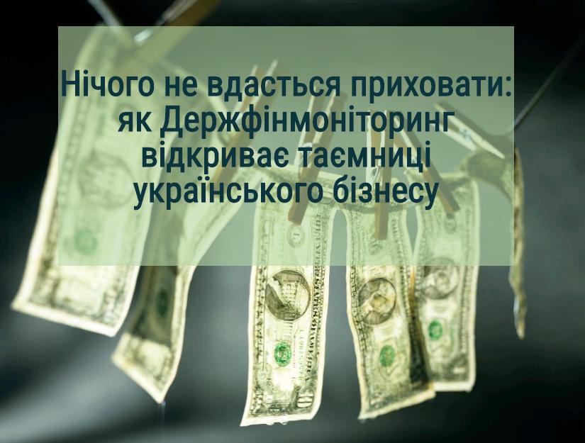 брудні гроші гра