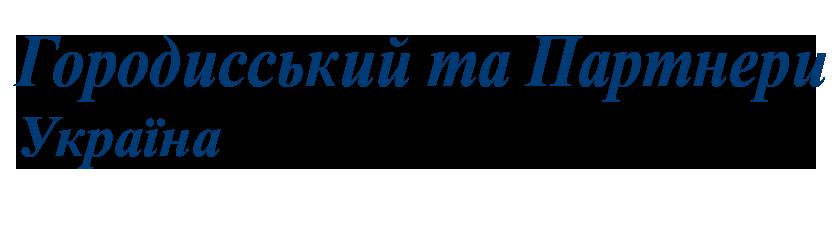 Городисський та Партнери