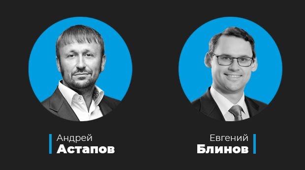 Астапов и Блинов