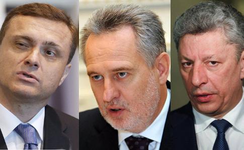 Льовочкін, Фірташ, Бойко
